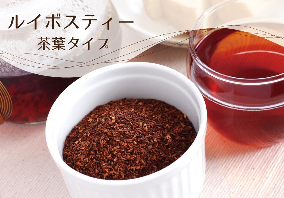 ルイボスティー茶葉タイプ