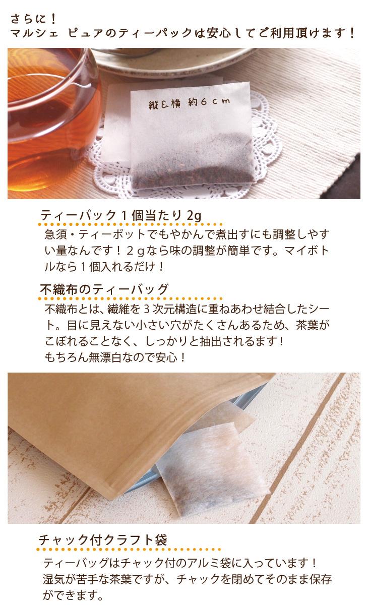 不織布のティーパック・ティ-バッグ!&チャック付アルミ袋