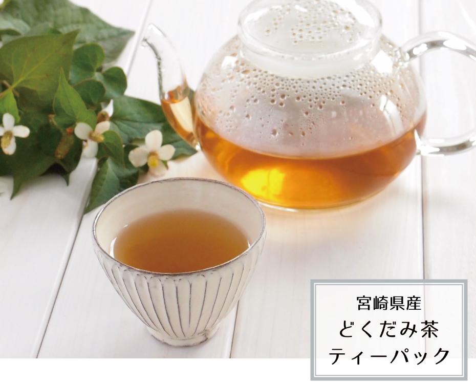 南九州産どくだみ茶ティーパック