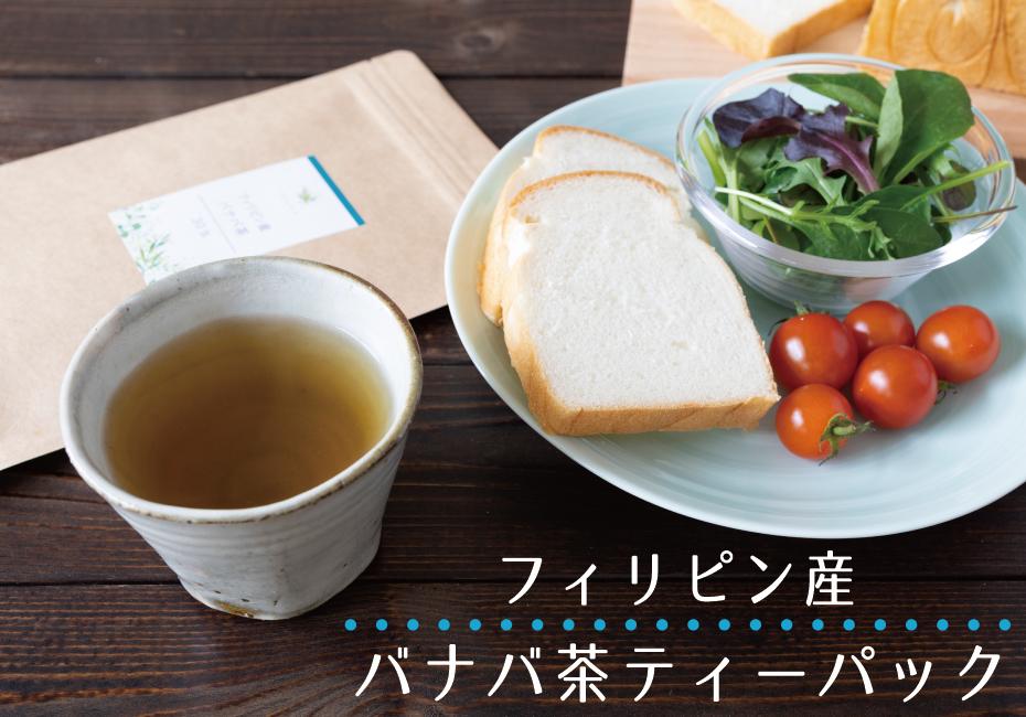 バナバ茶ティーパック