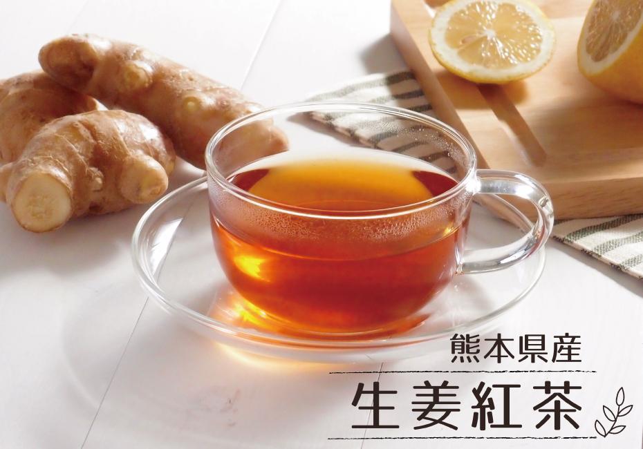 国産生姜紅茶